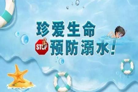 河南驻马店6名学生溺亡 暑期孩子如何预防溺水事故