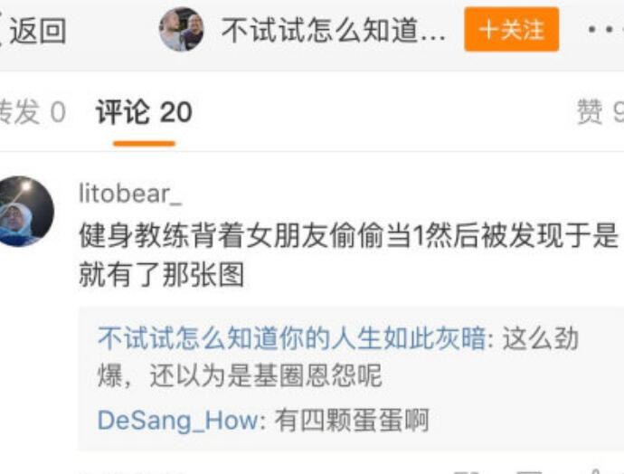 上海健身房阉割事件是真的吗 上海健身房怎么了事件始末被曝