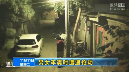 车内男女亲密时抢劫:男人逃跑后女人被抢劫