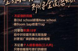 《中国新说唱2021》正式官宣 扩大规模招募全球Rapper什么时候播