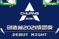 《创造营2021》成团名单公布 刘宇C位出道高票夺冠
