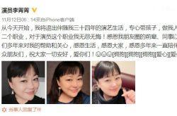 李晶晶退出娱乐圈的原因出道三四十年 副导演潜规则被封�