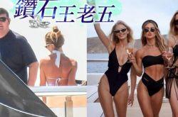 华曾经热爱乘游艇出海 3.辣妹的陪护很开心