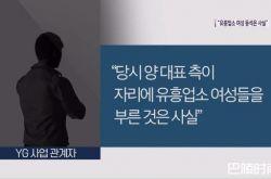 YG人爆梁铉锡 叫小姐是事实 回避款待关系自然发生在彼此身上