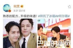 《拜托了冰箱》第四季首期嘉宾黄磊和张杰 马天宇王大陆后续加盟