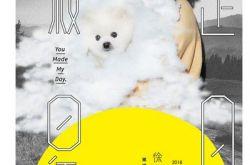 徐佳莹演唱会2018行程安排表