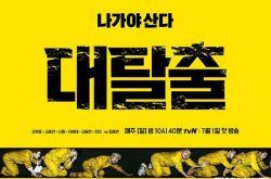 Super Junior神童《大逃出》一指脱离密室