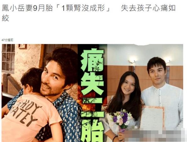 凤小岳妻子洪喆君怀二胎9个月流产,因宝宝肾脏发育不全