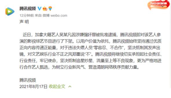 腾讯视频下架吴某凡参演的影视综艺节目