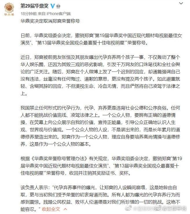 华鼎奖取消郑爽荣誉称号怎么回事?华鼎奖为什么取消郑爽荣誉称号