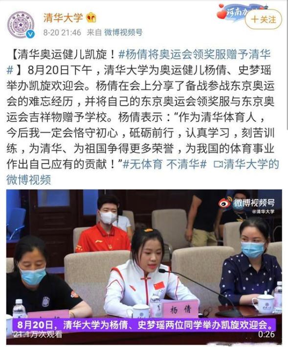 清华大学为奥运冠军办欢迎会!杨倩获豪宅和豪车,热度持续不减