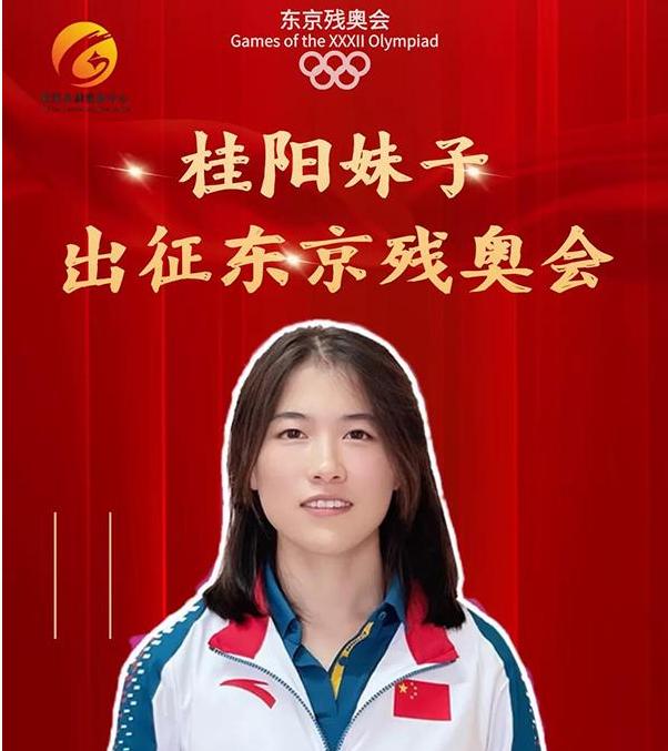 郴籍妹子史逸婷出征第16届东京残奥会,预祝她再创佳绩!