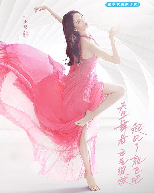 《舞蹈生》金晨首当导师,探索舞蹈的多元魅力