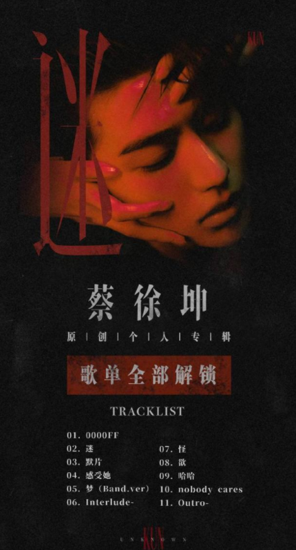 蔡徐坤新专辑11首歌只上线5首遭质疑 工作室:目前已上线全部歌曲