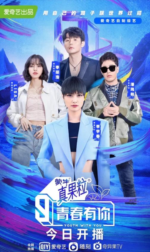 爱奇艺宣布取消未来几年偶像选秀节目和场外投票环节