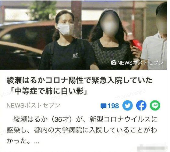 绫濑遥因感染新冠住院 病状已发展到中度