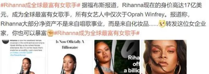 蕾哈娜身价高达17亿美元 成为全球最富有女歌手