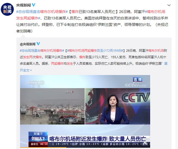 喀布尔机场发生两起爆炸