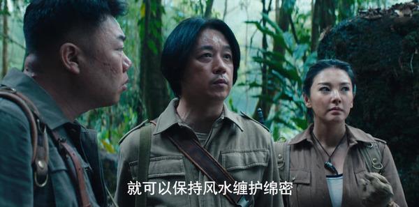 云南虫谷分集剧情介绍第五集