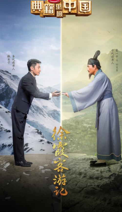 300多年前徐霞客的硬核旅行,是刻在中国人骨子里的执着!