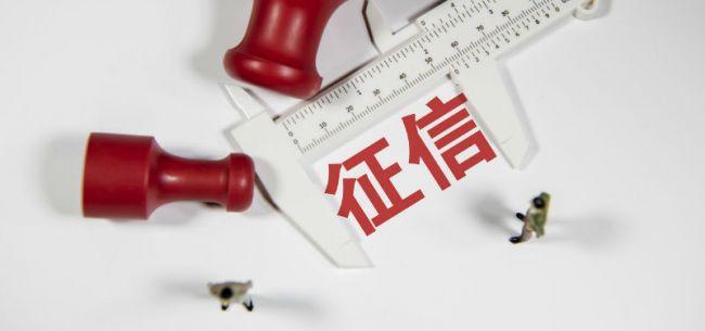 【2021服贸会】全国四成信用机构聚集北京,专家建议设立信监会统筹管理