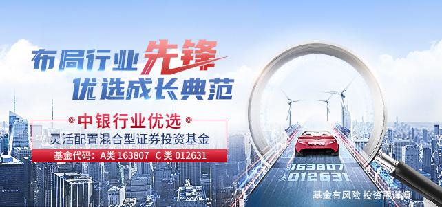 """金秋九月,中银行业优选如何布局成长""""快车道""""?"""