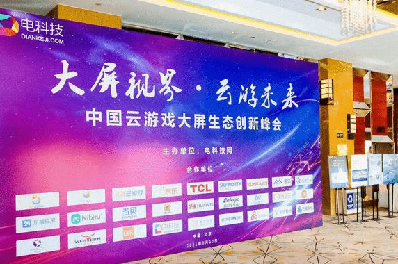 中国云游戏大屏生态创新峰会举办:云游戏是新风口