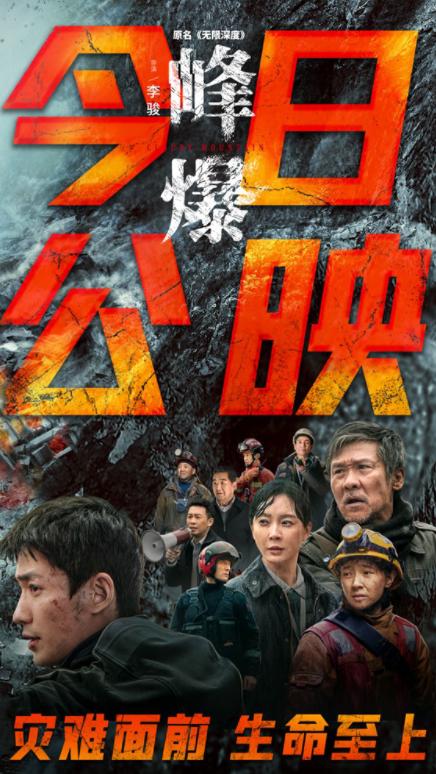 《峰爆》9月17日上映 朱一龙黄志忠父子极限救援