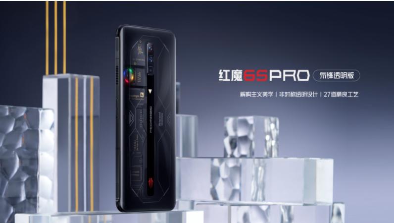 红魔6S Pro系列发布:骁龙888Plus+全新散热技术