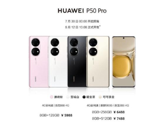华为P50 Pro开售:麒麟9000芯片,5988元起