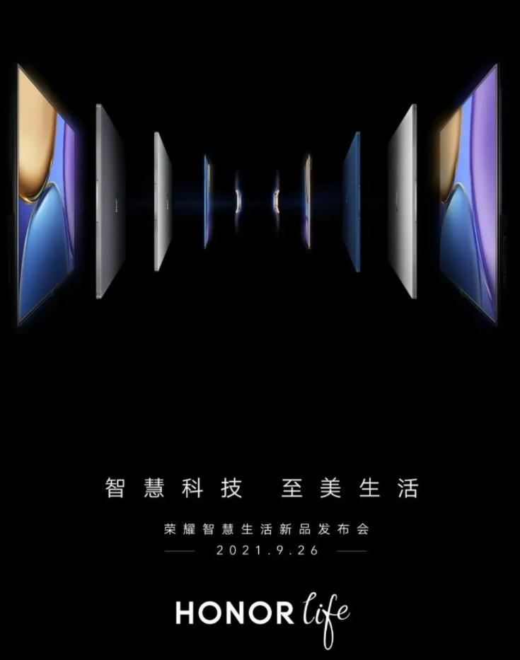 荣耀智慧生活新品发布会于9月26号开幕