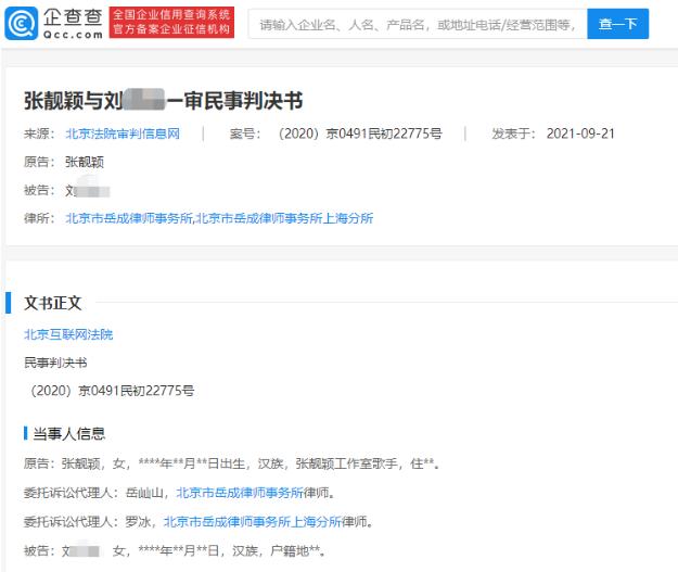 张靓颖起诉黑粉胜诉,被告被判赔偿抚慰金10000元