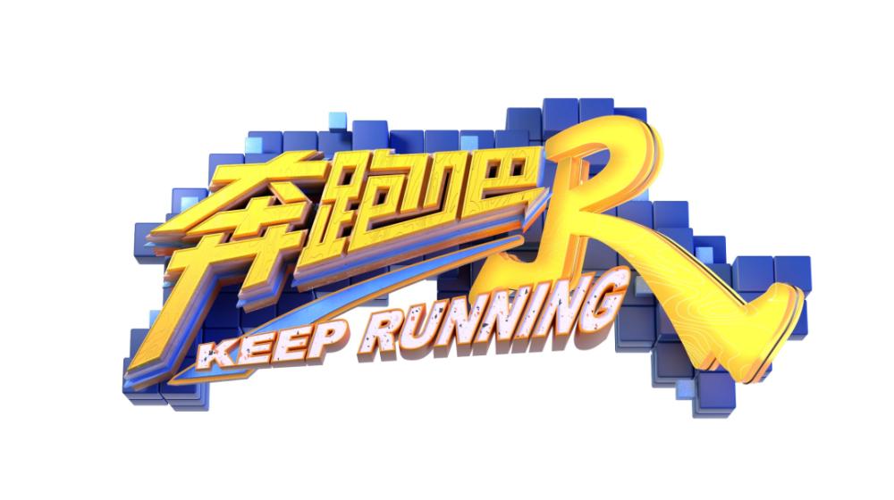 浙江广电集团《奔跑吧》团队荣获2021年度全国青年文明号荣誉称号!