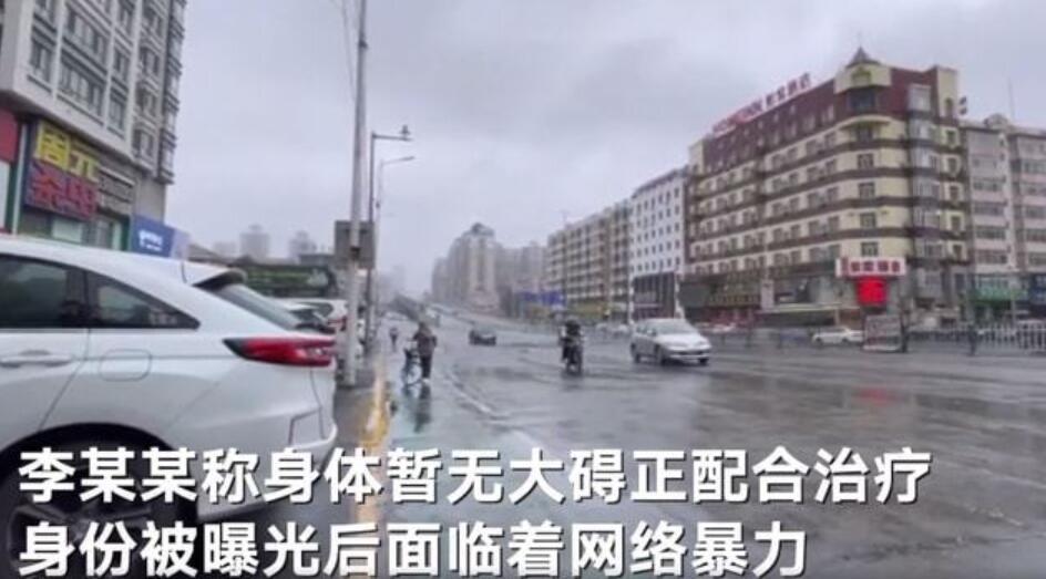 哈尔滨境外回国确诊患者发声:正面临着网络暴力