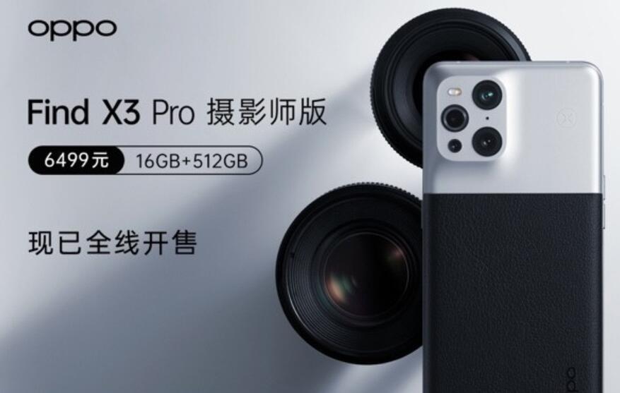献给总在拍照的你 OPPO Find X3 Pro摄影师版首销享最高12期分期免息