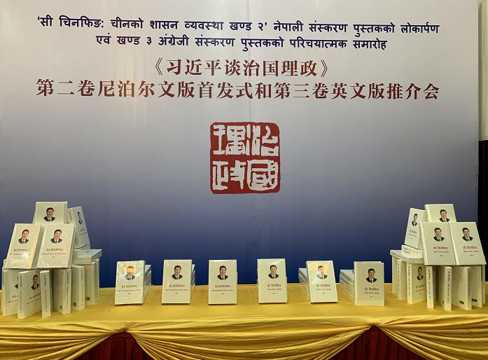 《习近平谈治国理政》第二卷尼泊尔文版首发式和第三卷英文版推介会在加德满都举行