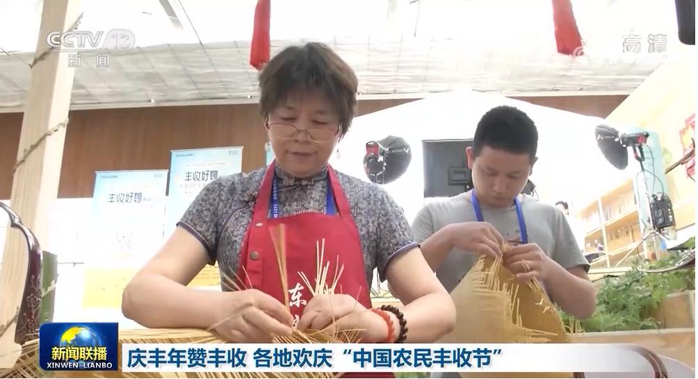 """庆丰年赞丰收,各地欢庆""""中国农民丰收节"""""""