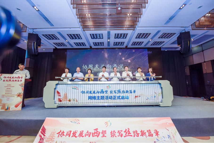 """""""协同发展向西望 续写丝路新篇章""""网络主题宣传活动在西安启动"""