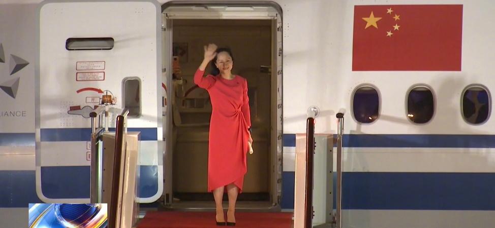 孟晚舟归国,专家:新中国外交史和对美关系史上的一次重大胜利