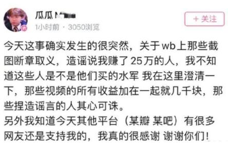 B站up主回应被林俊杰起诉 否认视频收益25万