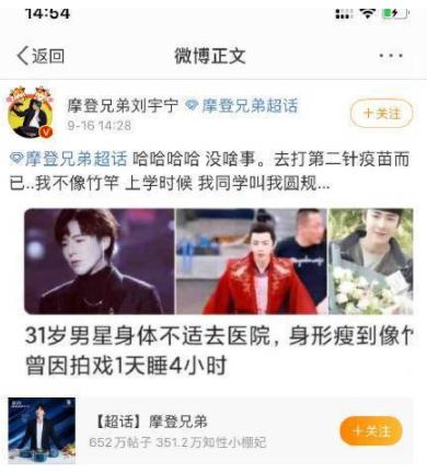 刘宇宁回应身体不适去医院传闻说了什么?刘宇宁为什么去医院