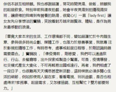 窦骁何超莲分享恋爱细节大秀恩爱 自曝交往之初曾签署协议