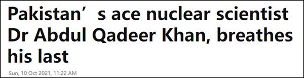 """巴基斯坦""""核弹之父""""病逝,此前曾感染新冠"""