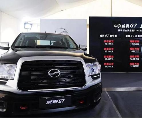 中兴威狮G7猎装版上市 售价10.18-13.98万元