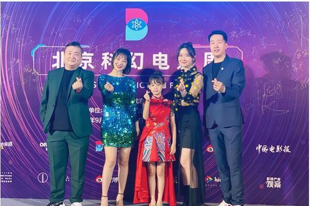 """刘芝妙出席北京科幻电影周 获赞""""小戏骨"""" 挑""""大脊梁"""""""