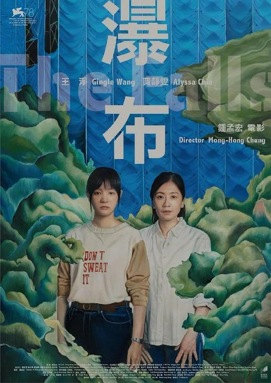 贾静雯新片《瀑布》将代表中国台湾角逐奥斯卡