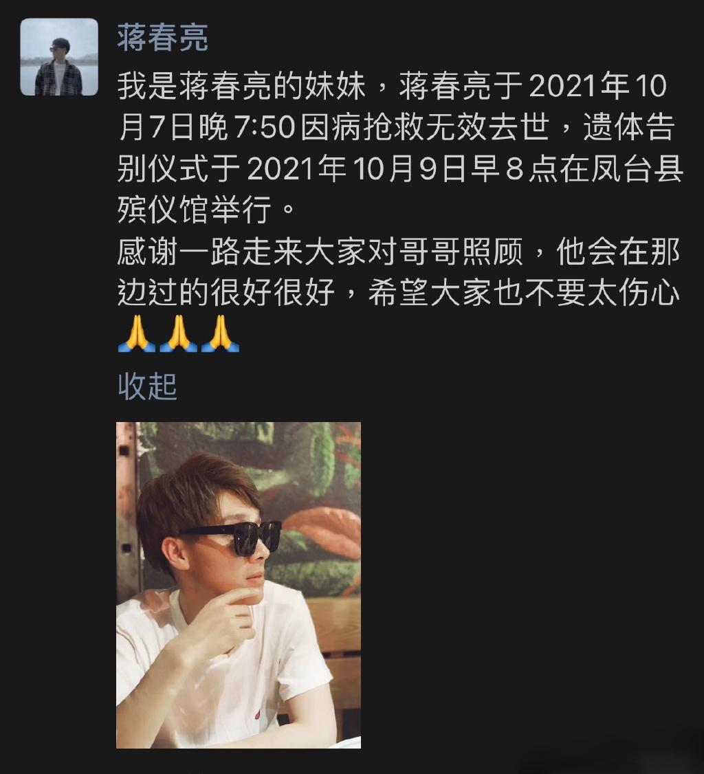青年导演蒋春亮因病去世,代表作品包括《烈火英雄》