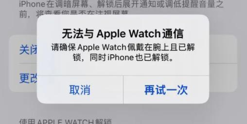 """iPhone 13 """"无法与Apple Watch通信"""""""